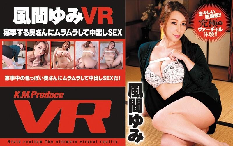 【VR】家事する奥さんにムラムラして中出しSEX 風間ゆみ