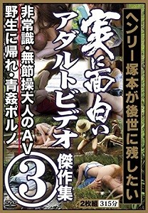 ヘンリー塚本作品6 (2)